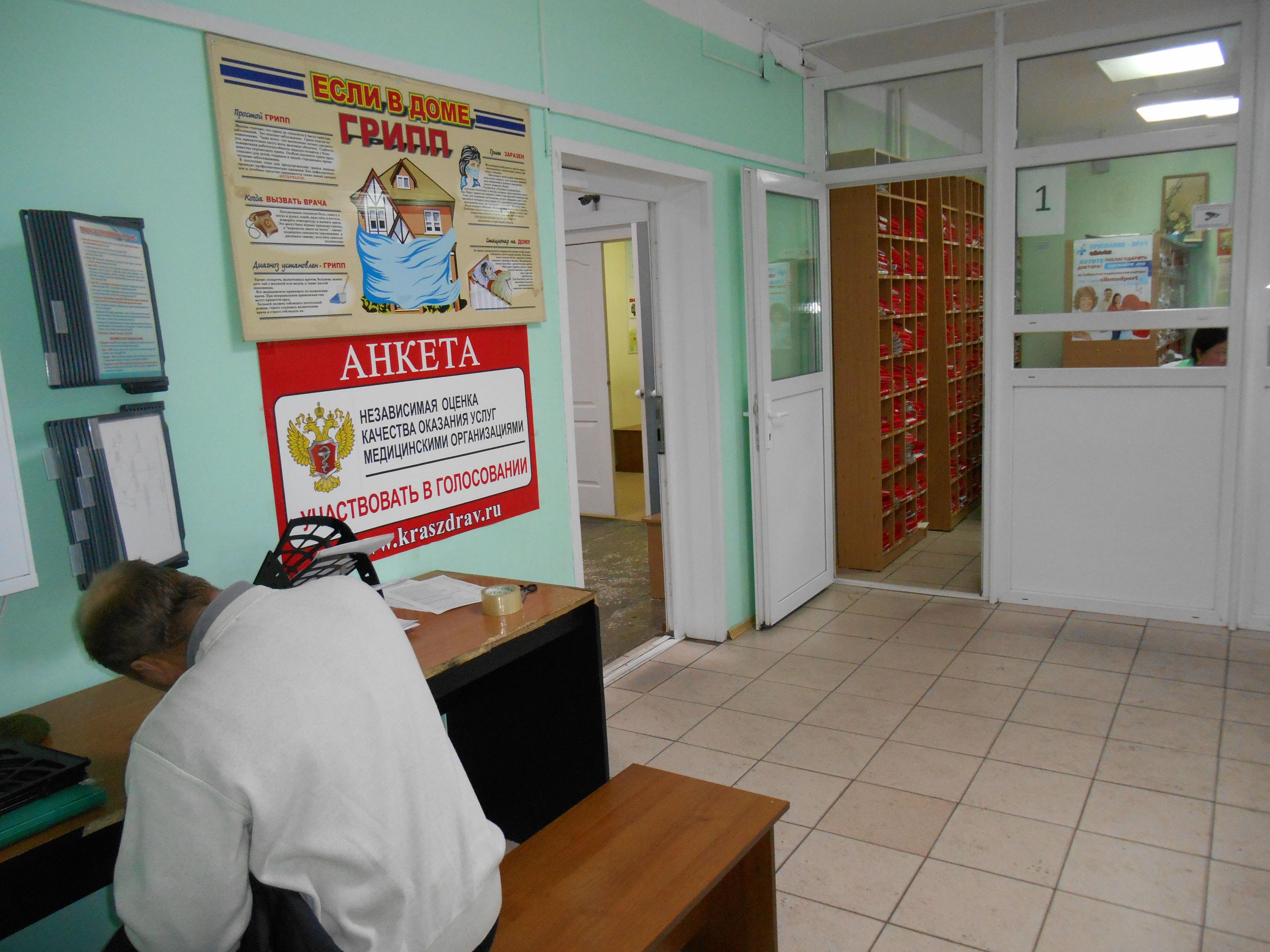 Поликлиника регистратура юмр краснодар
